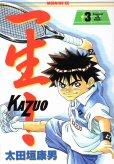 一生(カズオ)、コミック本3巻です。漫画家は、太田垣康男です。