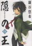 隠の王、コミック1巻です。漫画の作者は、鎌谷悠希です。