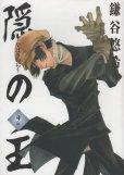 隠の王、単行本2巻です。マンガの作者は、鎌谷悠希です。