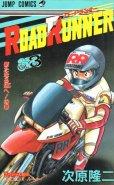ロードランナー、コミック本3巻です。漫画家は、次原隆二です。