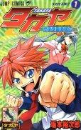 タカヤ、コミック1巻です。漫画の作者は、坂本裕次郎です。
