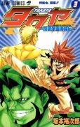 タカヤ、コミック本3巻です。漫画家は、坂本裕次郎です。