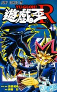 遊戯王R、コミック1巻です。漫画の作者は、伊藤彰/高橋和希です。