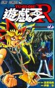 遊戯王R、単行本2巻です。マンガの作者は、伊藤彰/高橋和希です。