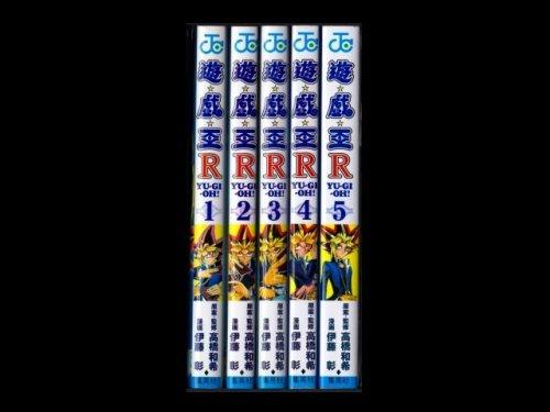 コミックセットの通販は[漫画全巻セット専門店]で!1: 遊戯王R 伊藤彰/高橋和希