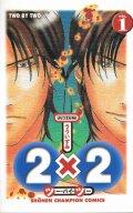 2×2(ツーバイツー) うういずみ