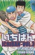 いちばん、コミック本3巻です。漫画家は、小沢としおです。