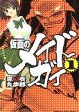 仮面のメイドガイ、コミック1巻です。漫画の作者は、赤衣丸歩郎です。