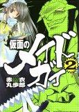 仮面のメイドガイ、単行本2巻です。マンガの作者は、赤衣丸歩郎です。