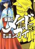 仮面のメイドガイ、コミック本3巻です。漫画家は、赤衣丸歩郎です。