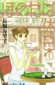 ほのかな休日、コミック1巻です。漫画の作者は、長原万里子です。