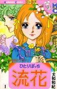 ひとりぼっち流花、コミック1巻です。漫画の作者は、大和和紀です。