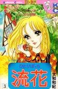 ひとりぼっち流花、コミック本3巻です。漫画家は、大和和紀です。