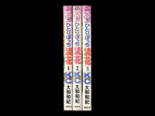 コミックセットの通販は[漫画全巻セット専門店]で!1: ひとりぼっち流花 大和和紀