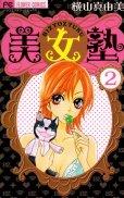 美女塾、単行本2巻です。マンガの作者は、横山真由美です。