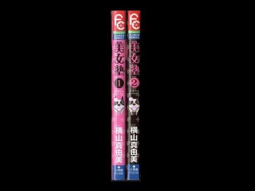 コミックセットの通販は[漫画全巻セット専門店]で!1: 美女塾 横山真由美