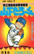 県立海空高校野球部員山下たろーくん、コミック1巻です。漫画の作者は、こせきこうじです。