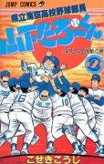 県立海空高校野球部員山下たろーくん、単行本2巻です。マンガの作者は、こせきこうじです。