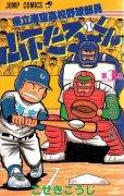 県立海空高校野球部員山下たろーくん、コミック本3巻です。漫画家は、こせきこうじです。