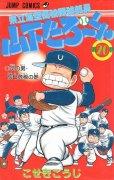 こせきこうじの、漫画、県立海空高校野球部員山下たろーくんの表紙画像です。