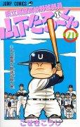 こせきこうじの、漫画、県立海空高校野球部員山下たろーくんの最終巻です。