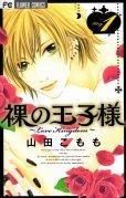 裸の王子様、コミック1巻です。漫画の作者は、山田こももです。
