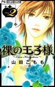 裸の王子様、単行本2巻です。マンガの作者は、山田こももです。