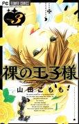 裸の王子様、コミック本3巻です。漫画家は、山田こももです。