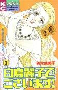 白鳥麗子でございます、コミック1巻です。漫画の作者は、鈴木由美子です。