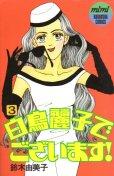 白鳥麗子でございます、コミック本3巻です。漫画家は、鈴木由美子です。
