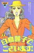 鈴木由美子の、漫画、白鳥麗子でございますの最終巻です。