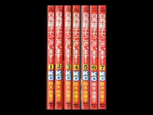 コミックセットの通販は[漫画全巻セット専門店]で!1: 白鳥麗子でございます 鈴木由美子