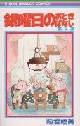 銀曜日のおとぎばなし、単行本2巻です。マンガの作者は、萩岩睦美です。