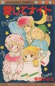 愛してナイト、コミック1巻です。漫画の作者は、多田かおるです。