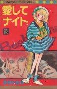 愛してナイト、コミック本3巻です。漫画家は、多田かおるです。
