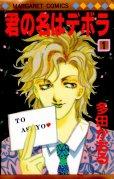 君の名はデボラ、コミック1巻です。漫画の作者は、多田かおるです。