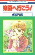 楽園へいこう、コミック1巻です。漫画の作者は、安孫子三和です。