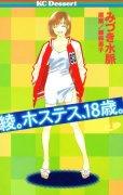 綾、ホステス18歳、コミック1巻です。漫画の作者は、みづき水脈です。