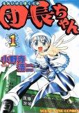 それいけ!!ぼくらの団長ちゃん、コミック1巻です。漫画の作者は、小野寺浩二です。