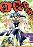 それいけ!!ぼくらの団長ちゃん、コミック本3巻です。漫画家は、小野寺浩二です。