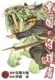 皇国の守護者、コミック1巻です。漫画の作者は、伊藤悠です。