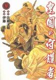 皇国の守護者、コミック本3巻です。漫画家は、伊藤悠です。