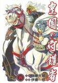 伊藤悠の、漫画、皇国の守護者の表紙画像です。