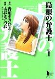 島根の弁護士、コミック1巻です。漫画の作者は、あおきてつおです。