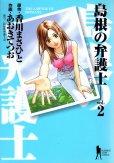 島根の弁護士、単行本2巻です。マンガの作者は、あおきてつおです。