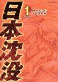 日本沈没、コミック1巻です。漫画の作者は、一色登希彦です。