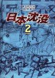日本沈没、単行本2巻です。マンガの作者は、一色登希彦です。