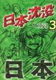 日本沈没、コミック本3巻です。漫画家は、一色登希彦です。