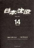 一色登希彦の、漫画、日本沈没の表紙画像です。
