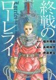 終戦のローレライ、コミック1巻です。漫画の作者は、虎哉孝征です。